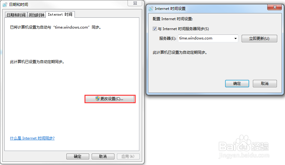 Windows Internet 时间同步